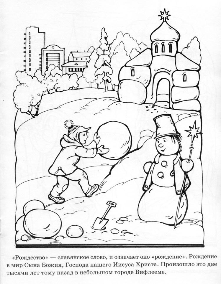Рисунки на тему рождество раскраски